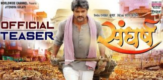 Sanghrsh Movie Teaser Out Khesari Lal Yadav in this style