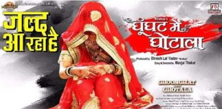 The movie will be released on this day in 'Ghoonghat Mein Ghotala 1