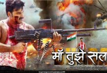 First look out of Pawan Singh's movie 'Maa Tujhe Salam'