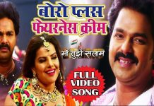 Boro Plus Fairness Cream Pawan Singh, Mohini Pande