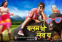 First look out of Khesarilal Yadav's film Balam ji love you