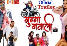 Munna Mawali trailer released