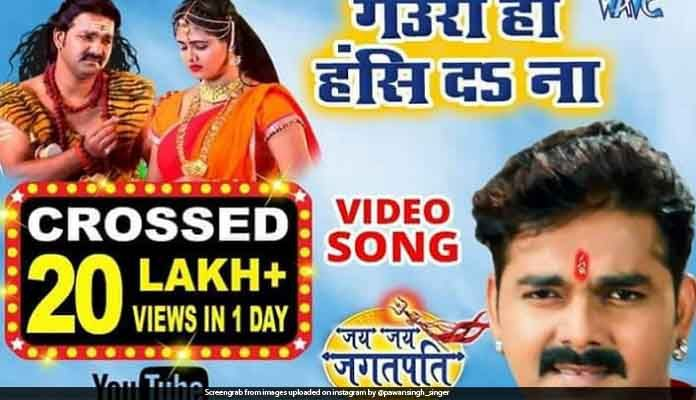 Pawan Singh's 'Gaura Ho Hans Do Na' 2 million crosses on YouTube