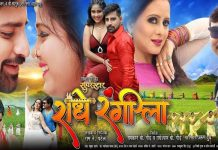 Rakesh Mishra's film superstar Radhe Rangeela's trailer released