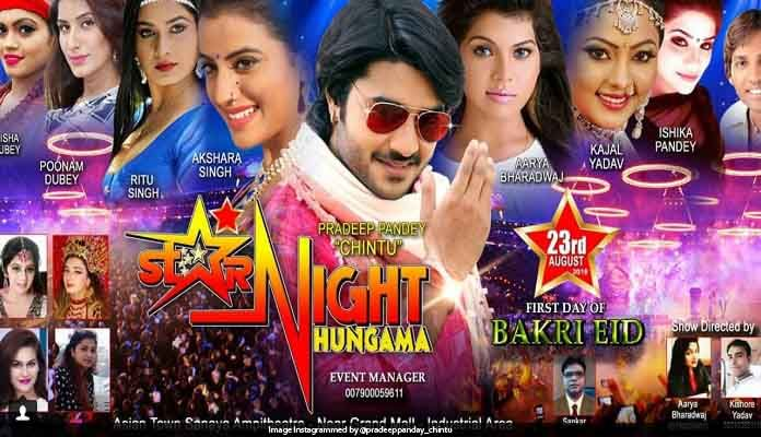 Star Night busted on Doha's land on 23 August 01