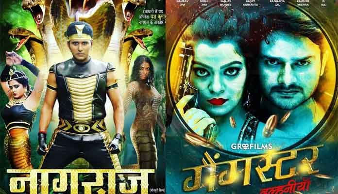 Today Release 'Nagraj' and 'Gangster Dulhania'