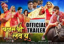 Balam Ji Love You Trailer Release