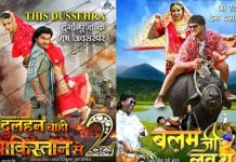 Khesarilal and Pradeep Pandey face the box office