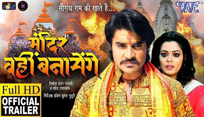 Mandir Vahi Banayenge Trailer Release