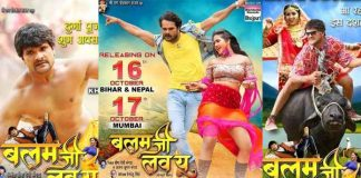 Balam ji love Mumbai theaters today