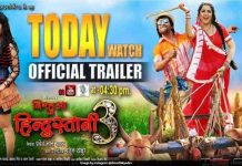 Nirhua Hindustani 3' trailer will be released evening