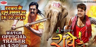 Ravi Kishan's 'Radhe' trailer will be released this evening