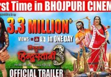 first time in Bhojpuri cinema, Nirahua Hindustani 3 'broke record