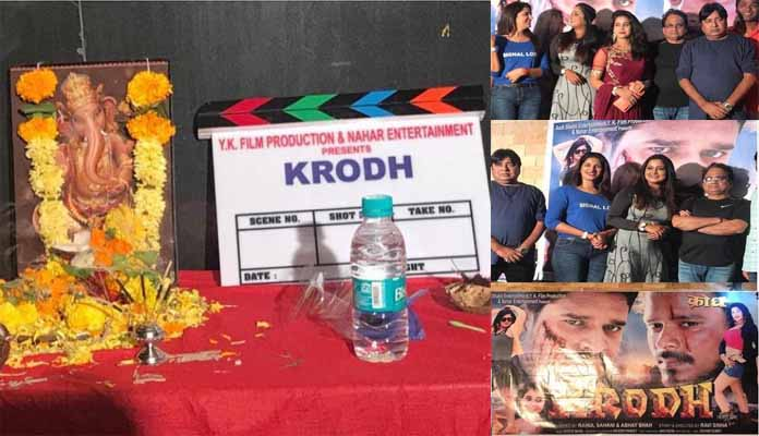 Ritesh Pandey and Pramod Premi's movie Krodh Auspicious complete