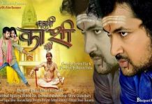 Anand Dev's film Kahani Kashi will be released on 4 December