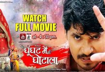Ghoonghat Mein Ghotala Full Movie Release Today