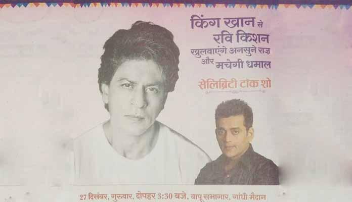 Ravi Kishan will open from King Khan, unheard of Raj
