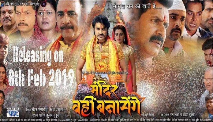 Mandir Vahi Banayenge Movie Will Be Release On 8 February