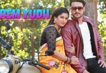 Prem Yudhh Movie Shooting Over