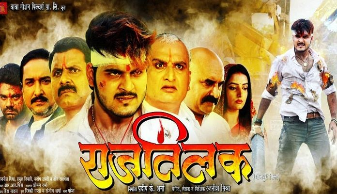 Rajtilak First Look Poster Out