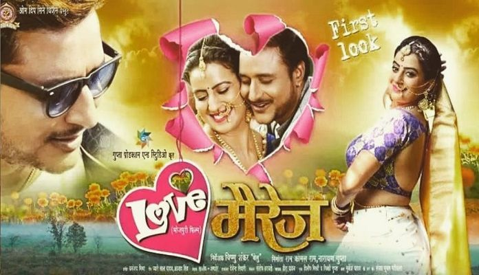 love marriage First Look Poster Out