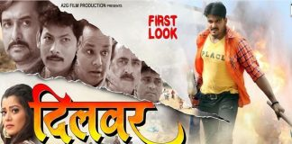 Dilbar's First Look Poster Released See the new incarnation of kallu