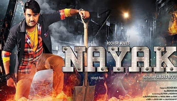 Nayak First Look Poster Out