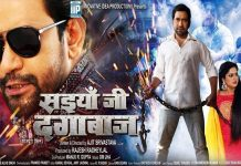 'Sayany ji Dagabhaar' teaser released